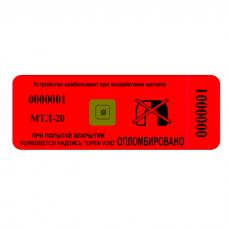 МТЛ-20 СТАНДАРТНЫЕ КРАСНЫЕ 70x26мм