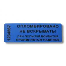 Контрольные этикетки 60x20